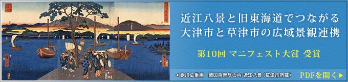 近江八景と旧東海道でつながる 大津市と草津市の広域景観連携