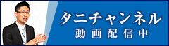 タニチャンネル 動画配信中