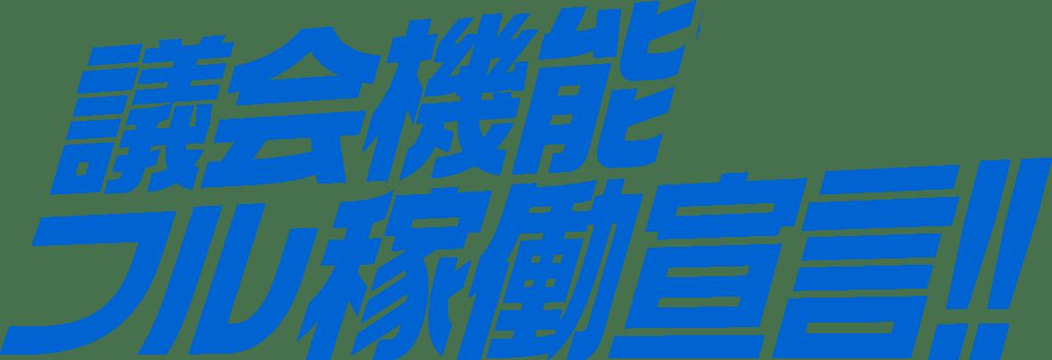 議会活動フル稼働宣言!!