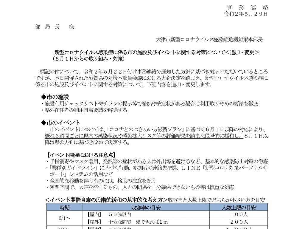 コロナ ウイルス 最新 滋賀 県